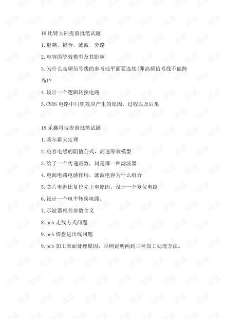 2019校招硬件乐鑫+比特大陆笔试题