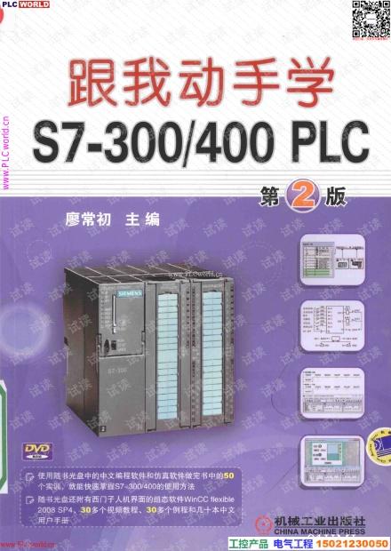 跟我动手学S7-300/400PLC