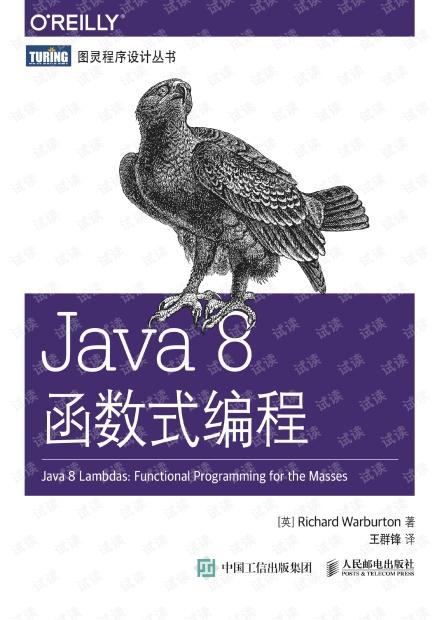 《Java 8 函数式编程》电子版 超高清 非扫描版