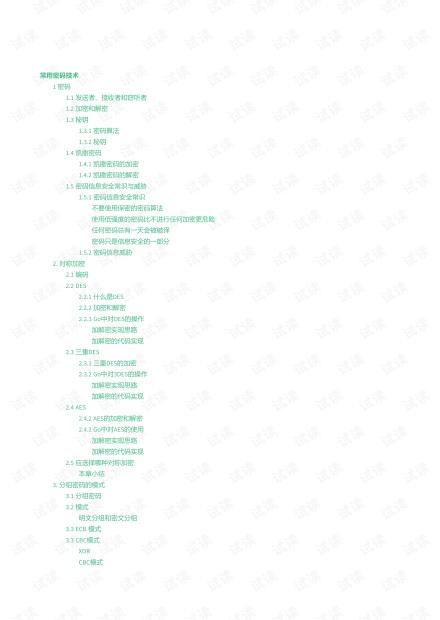 程序员常用密码技术(go语言全实现)