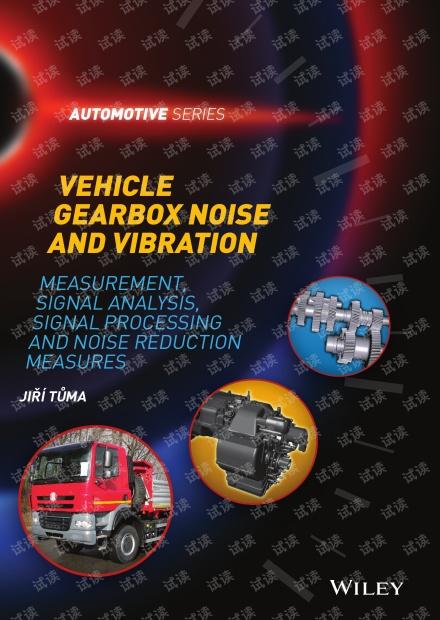 汽车变速器振动和噪声