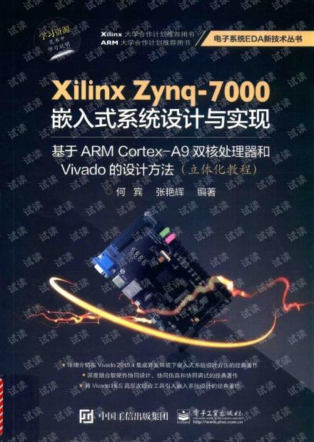 Xilinx Zynq-7000 嵌入式系统设计与实现 基于ARM Cortex-A9双核处理器和Vivado的设计方法