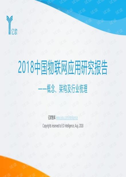 2018中国物联网应用研究报告——概念、架构及行业梳理