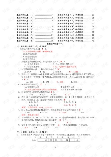 数据结构期末考试题目(10套含答案)
