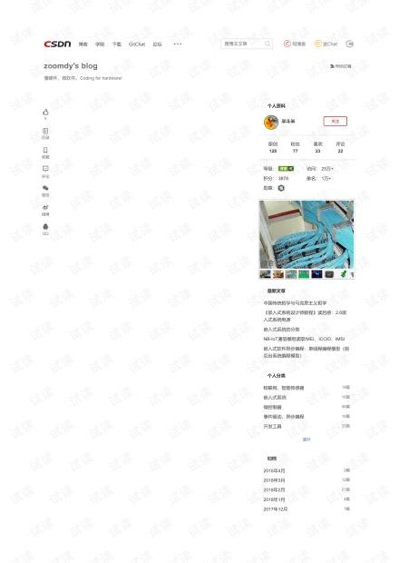 大道至简——RISC-V架构之魂(中).pdf
