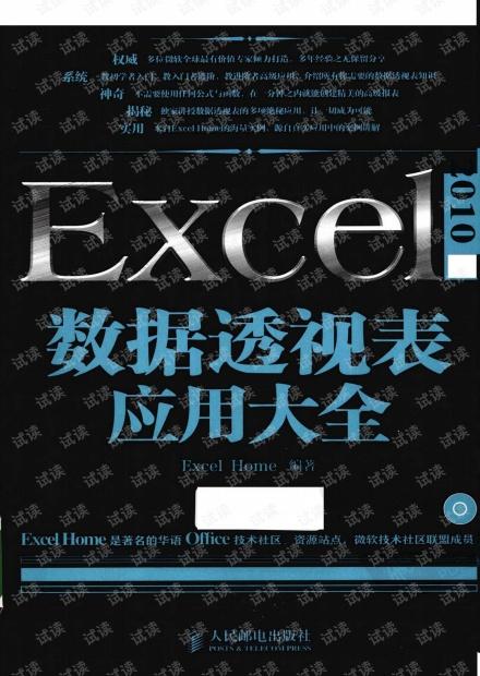 Excel.2010数据透视表应用大全
