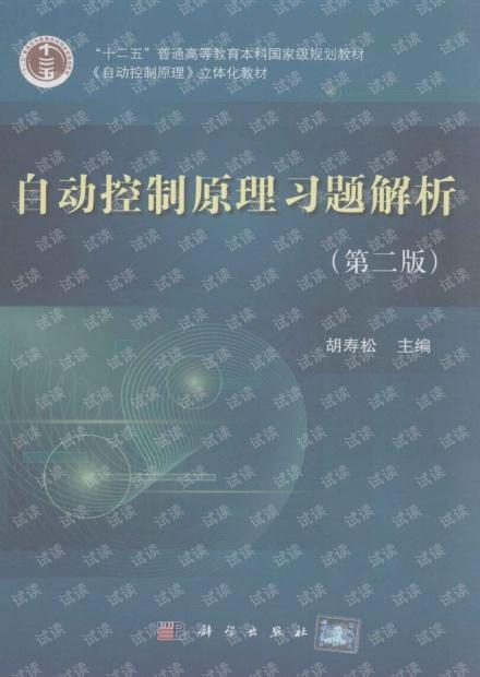 自动控制原理习题解析(第二版)配套胡寿松 第六版 课后习题答案解答