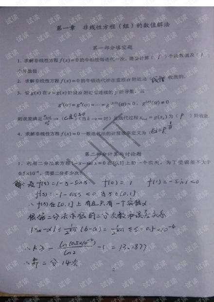 哈尔滨工业大学数值分析作业答案