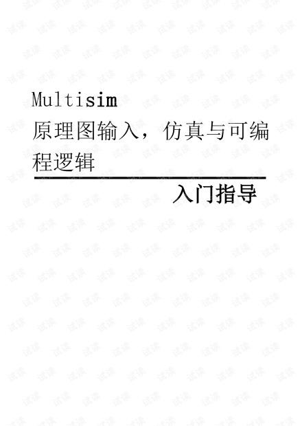 multisim13 使用教程