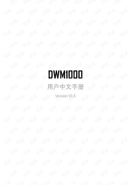 DWM1000中文说明书