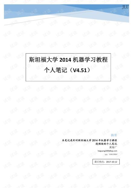 斯坦福大学 2014机器学习教程中文笔记