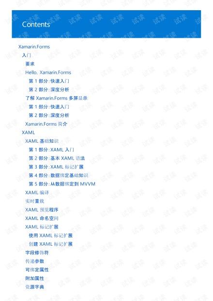 Xamarin Forms中文文档