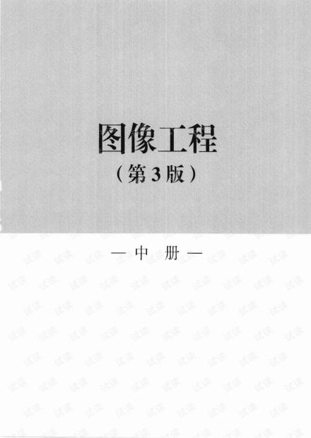 图像工程-中册(第三版) 章毓晋