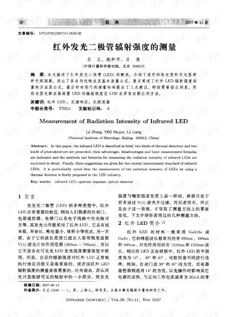 红外发光二极管辐射强度测量