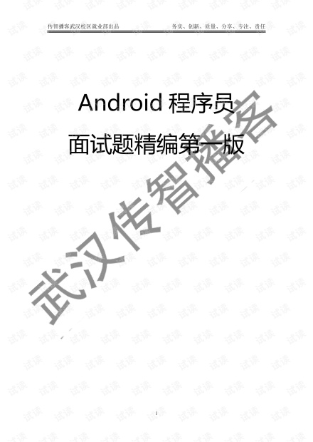 Android面试宝典完整版