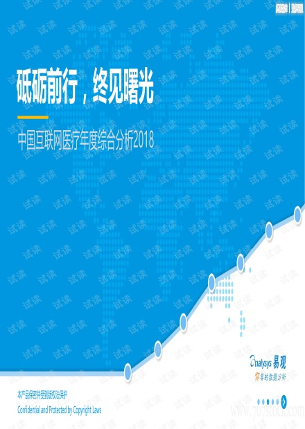 中国互联网医疗年度综合分析2018