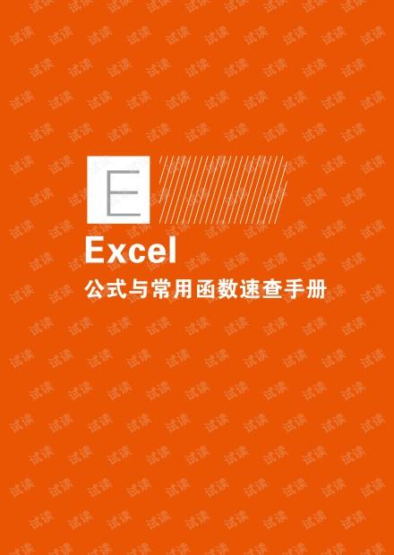 Excel公式与常用函数速查手册