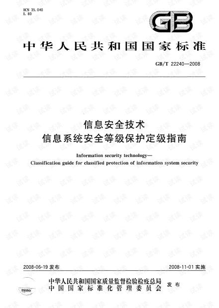 GBT 22240-2008 信息安全技术 信息系统安全等级保护定级指南