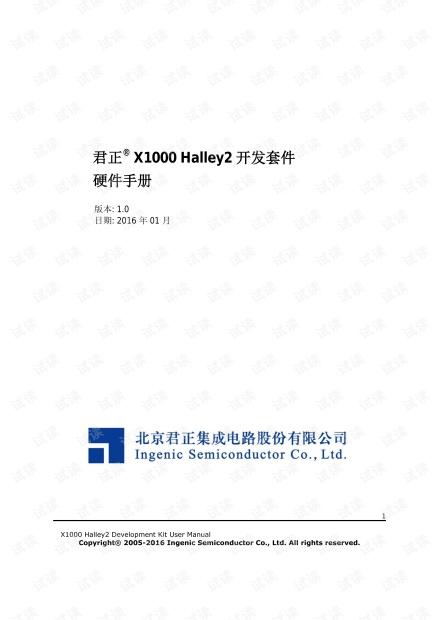 君正Halley2开发硬件手册