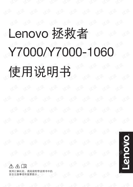 Lenovo 拯救者Y7000、Y7000p-1060使用说明书