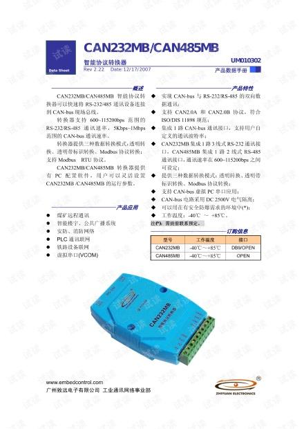 周立功232转can_485智能协议数据手册