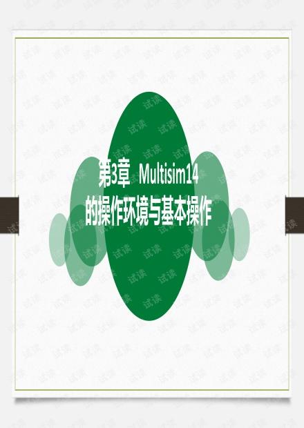 Multisim14电子系统仿真与设计 第3章 操作环境与基本操作