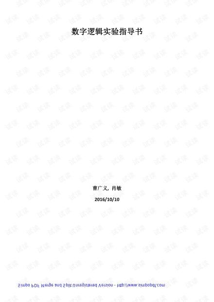 vivado 操作入门.pdf