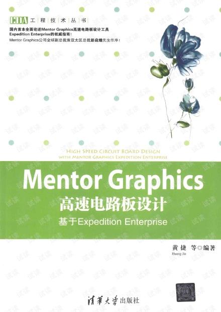 MentorGraphics高速电路板设计基于ExpeditionEnterprise [黄捷 编著] PDF完整版