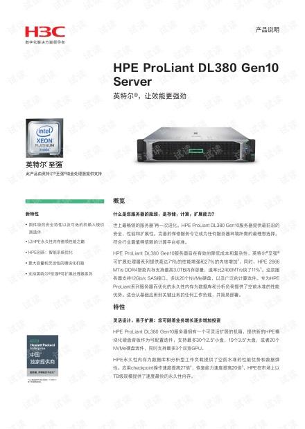 惠普 HPE ProLiant DL380 Gen10 服务器产品彩页