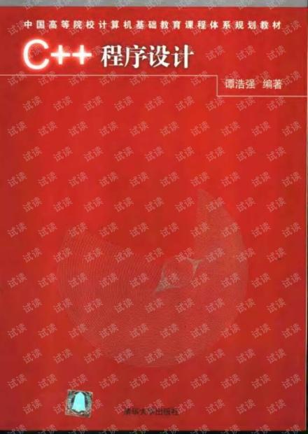 C++程序设计(谭浩强)