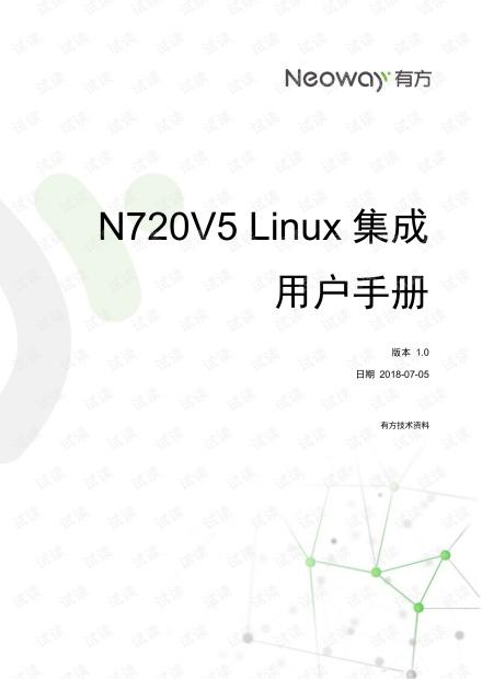 有方 N720V5模块Linux集成手册
