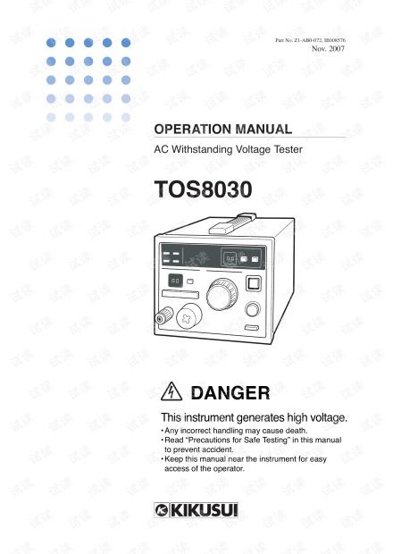 菊水TOS8030交流耐压测试仪说明书