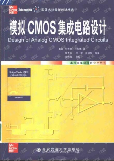 CMOS集成电路设计