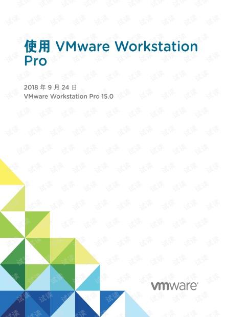vmware15-pro最新使用手册