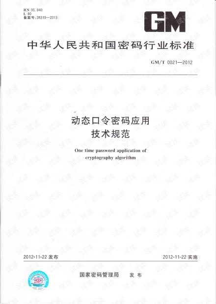 GMT 0021-2012 动态口令密码应用技术规范