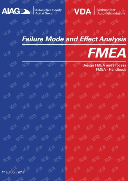 FMEA 第五版