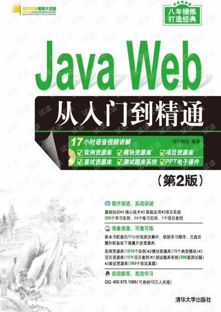 Java Web 从入门到精通 第2版.pdf 最新版-高清-带书签-入门必读