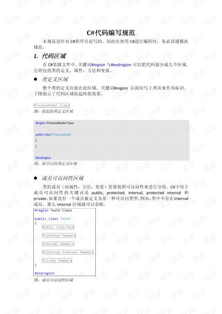 C#代码编写规范.pdf