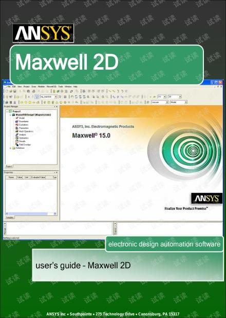 MAXWELL2D官方教程