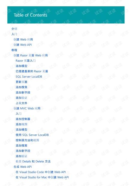 ASP.NET CORE2.0官方中文教材