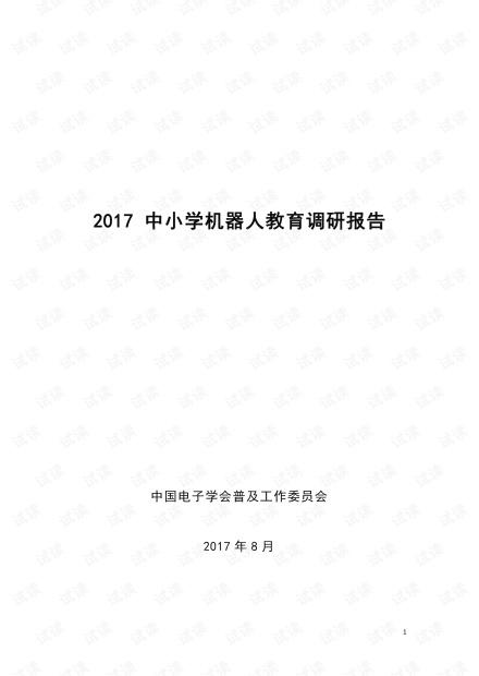 2017中小学机器人教育调研报告