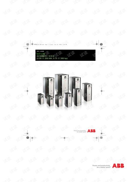 ABB ACS880变频器说明书