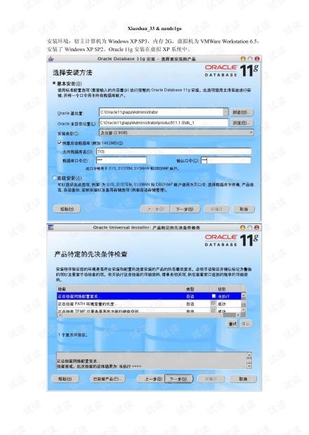 VMWare安装Oracle11g详细过程