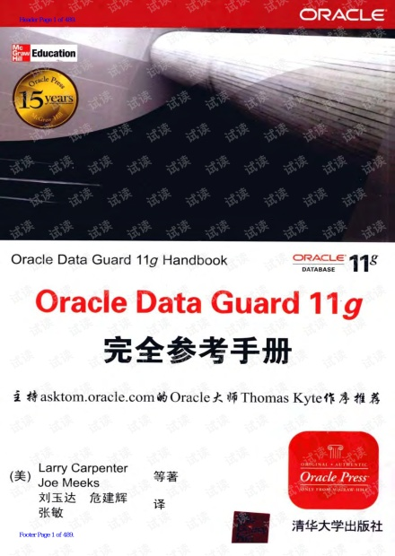 oracle.Data.Guard.11g完全参考手册