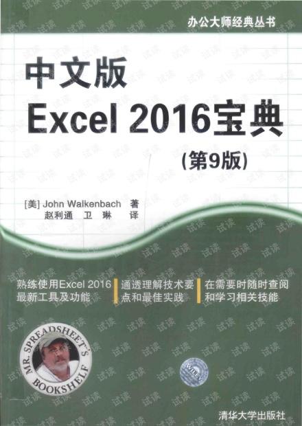 中文版Excel 2016 宝典