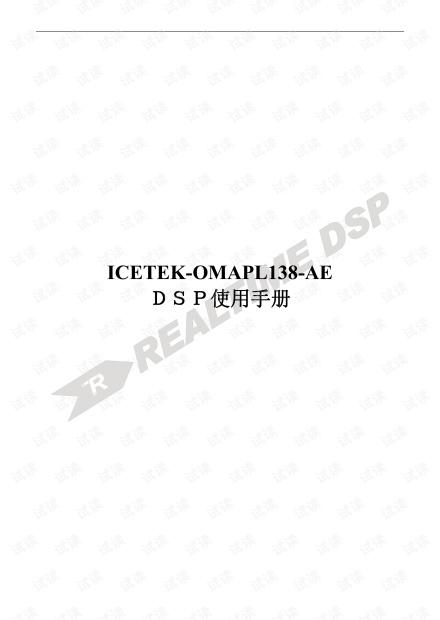 ICETEK-OMAPL138评估板及教学实验箱指导书