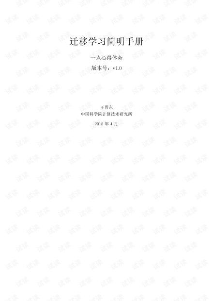 迁移学习简明手册.pdf