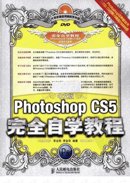 中文版Photoshop_CS5完全自学教程