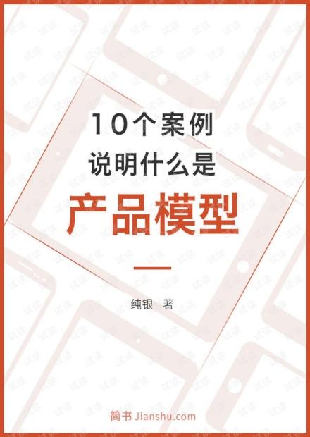 10个案例说明什么是产品模型.pdf