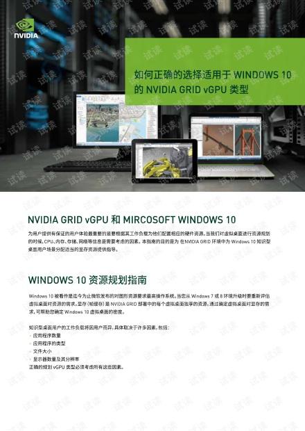 如何正确的选择适用于WINDOWS 10的NVIDIA GRID vGPU类型